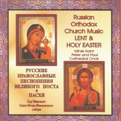 Russian Orthodox Church Music LENT & HOLY EASTER