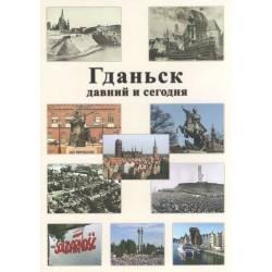 Gdańsk dawniej i dziś - wersja rosyjska